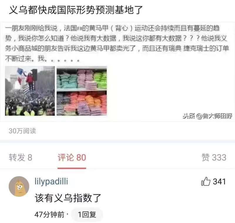 义乌大数据预测黄马甲运动?媒体:对不起是谣言