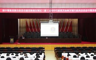 琼中县集中学习法治新背景下的 依法行政专题讲座