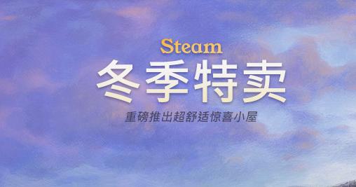 Steam冬季特卖开启:诸多大作打折 惊喜小屋送社区物品