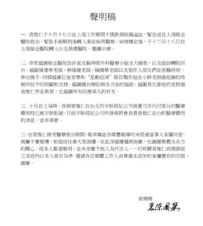 袁惟仁妈妈曝其所属公司拒代付医药费 经纪公司回应