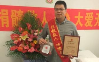 琼中籍教师造血干细胞跨越三地营救患者