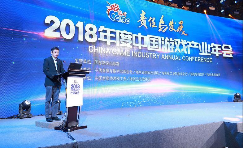 担文化使命履社会责任 共创中国网游产业美好未来