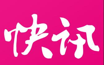 快讯|眉山市委宣传部原部长付庆一涉嫌受贿、玩忽职守罪被决定逮