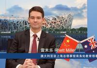 新东方携手澳新使馆 2019留学政策独家一览