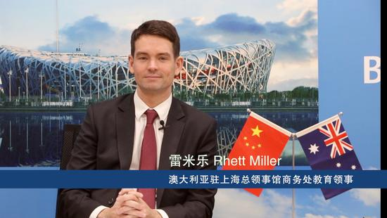 专访澳大利亚驻上海总领事馆商务处教育领事Rhett Miller