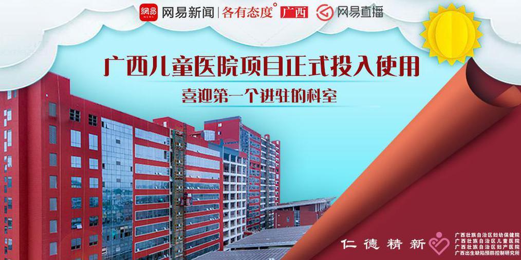 广西儿童医院正式使用 喜迎首个进驻科室