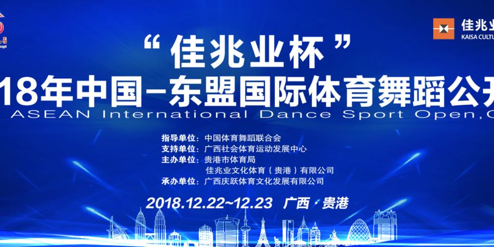 """""""佳兆业杯""""中国东盟国际体育舞蹈公开赛"""