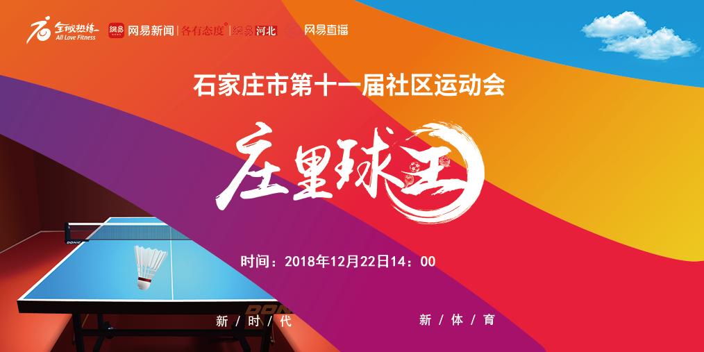 """""""全城热练 庄里球王""""总决赛之乒、羽"""