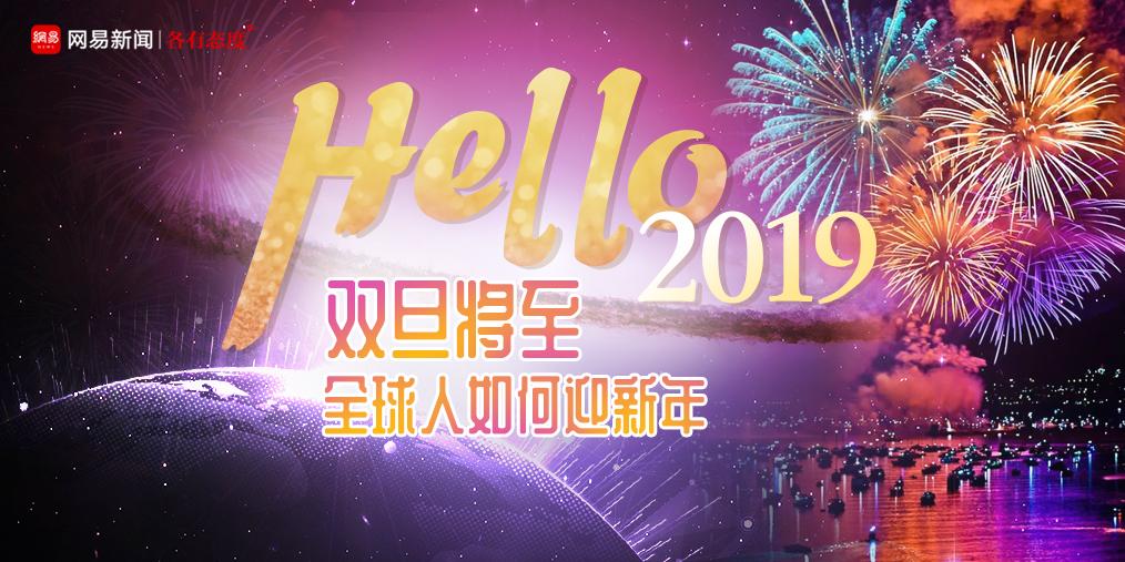 你好,2019!双旦将至 全球人如何迎新年