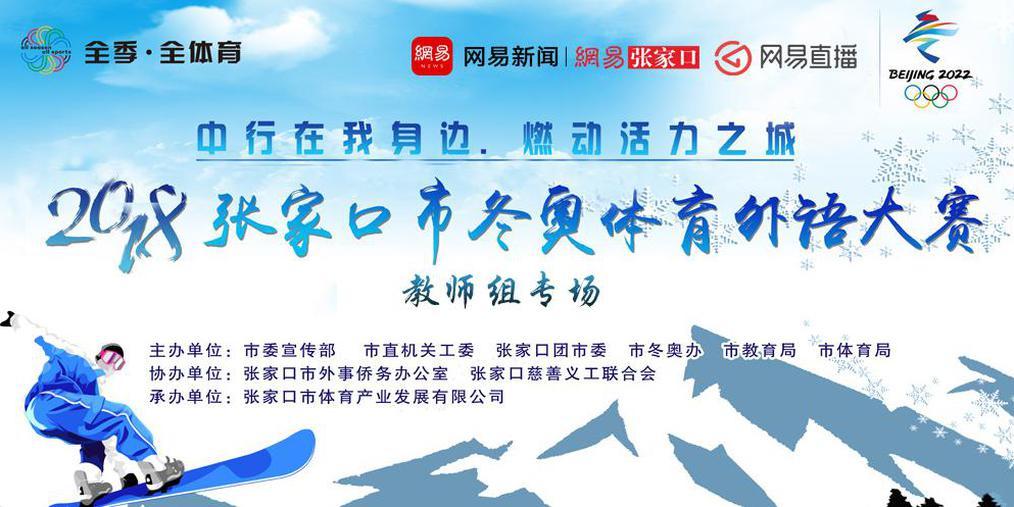 冬奥体育外语风采大赛(教师组专场)