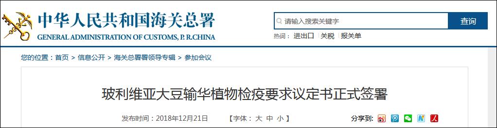 玻利维亚大豆输华议定书正式签署可向中国出口