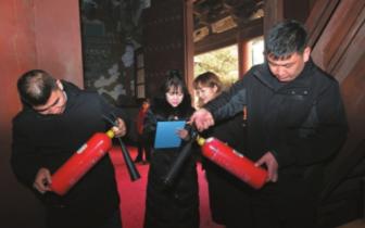华严寺完善景区的消防安全管理体系和应急预案