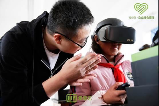 """爱奇艺携青基会发起""""希望盒子""""计划 VR科技助力教育扶贫"""