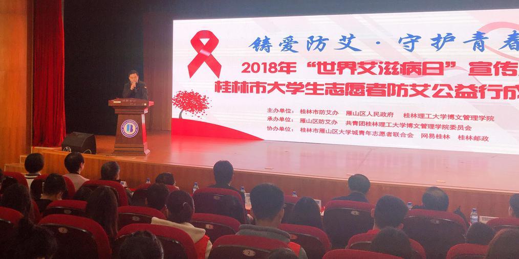 桂林市大学生志愿者防艾公益行成果展
