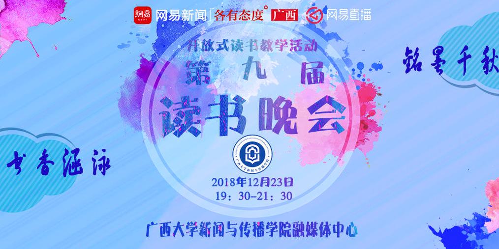 广西大学新闻与传播学院第九届读书晚会