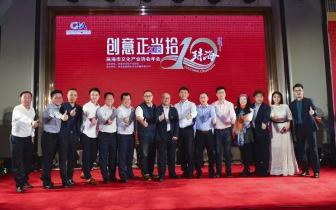 『文化产业』2018年珠海市文化产业协会平台交流活动圆满举行