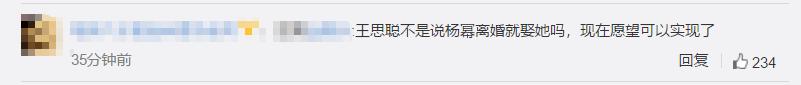 杨幂刘恺威宣布离婚 网友喊话王思聪:该你接盘了!