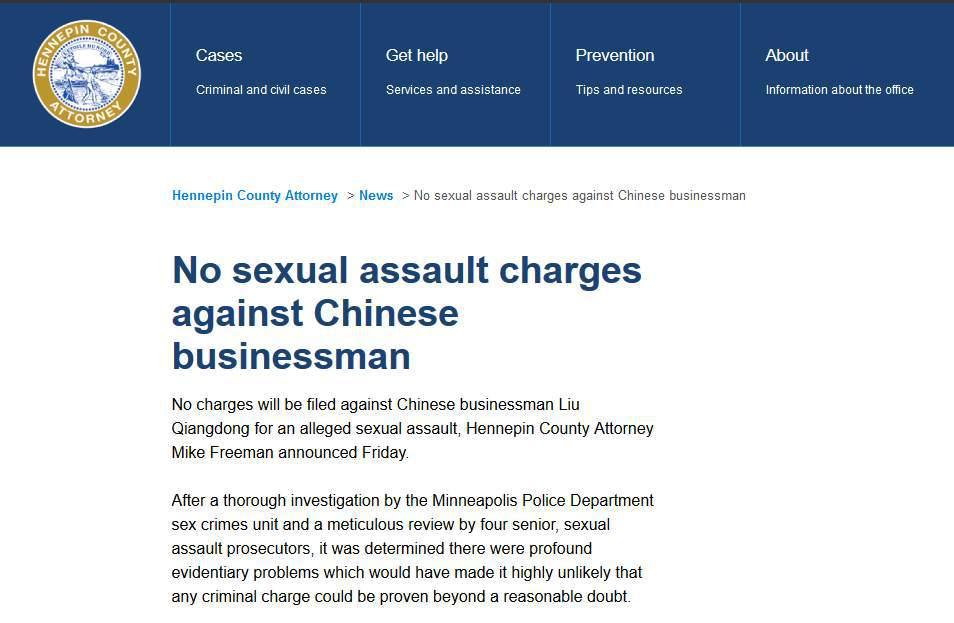 刘强东无罪!美检方公布事件调查结果 决定不予起诉