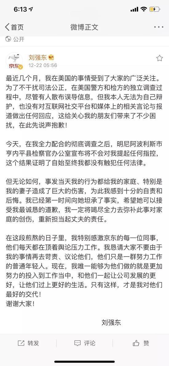 刘强东案尘埃落定8小时前,京东开始去刘强东化