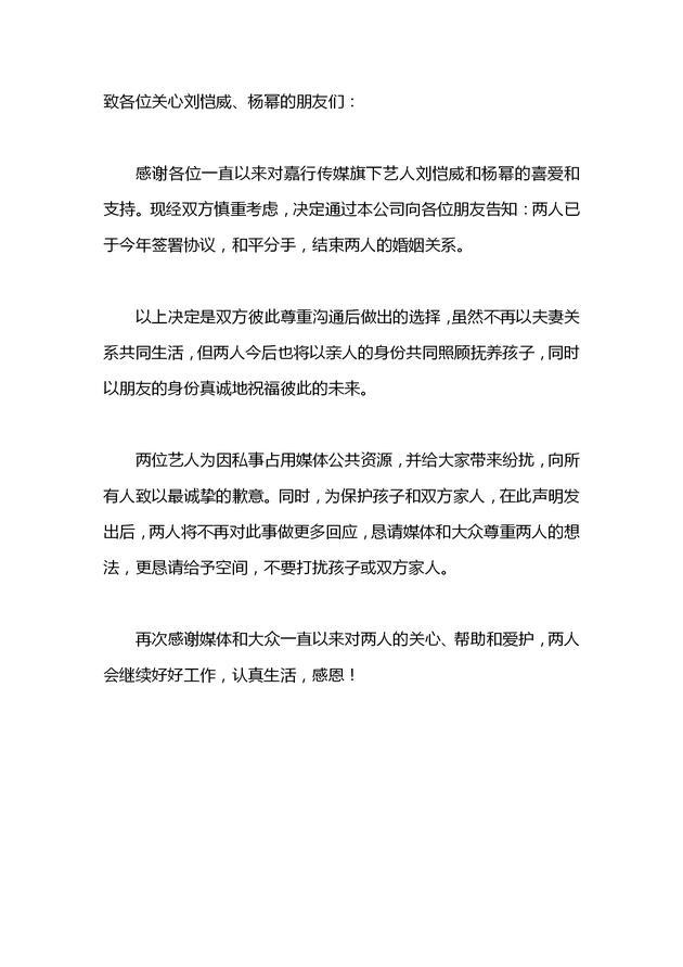 杨幂刘恺威离婚声明