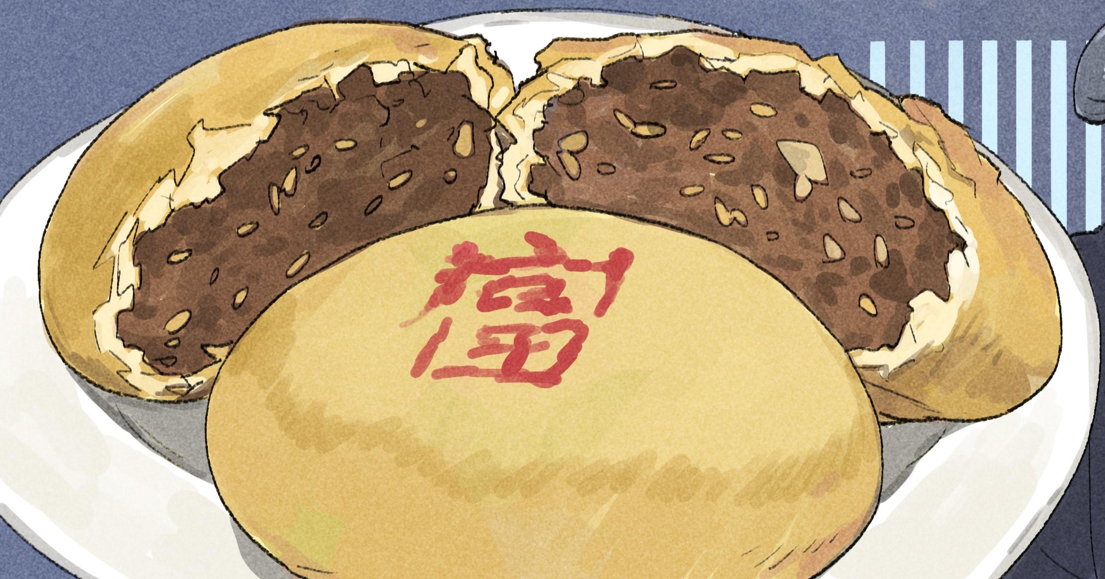 幼年的黑暗料理——茴饼(golo绘)