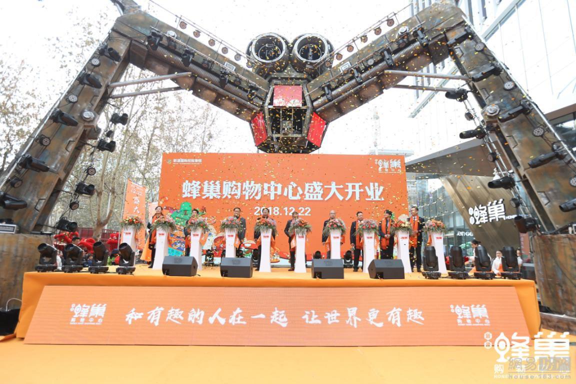蜂迷石门 潮趣启城——新源蜂巢购物中心盛大开业