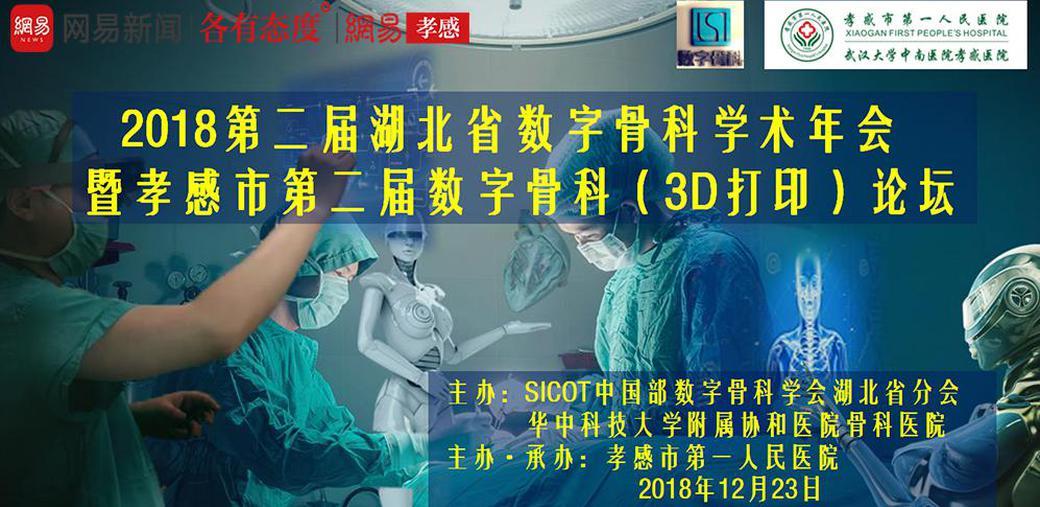 2018第二届湖北省数字骨科学术年会