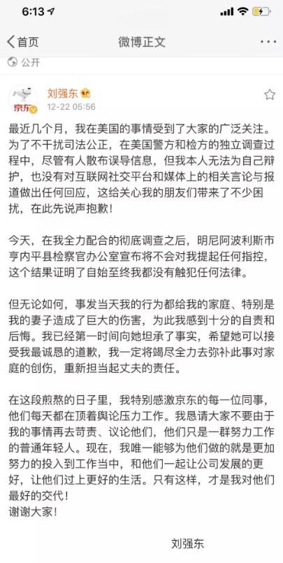 刘强东:虽睡,但无罪,方知妻美