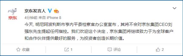 刘强东没被起诉:京东股价一度涨超10% 收涨5.88%