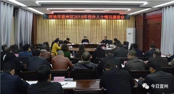 宜州区召开会议向党外人士通报相关情况