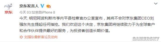 刘强东发微博向章泽天致歉, 王思聪为他点赞上热搜