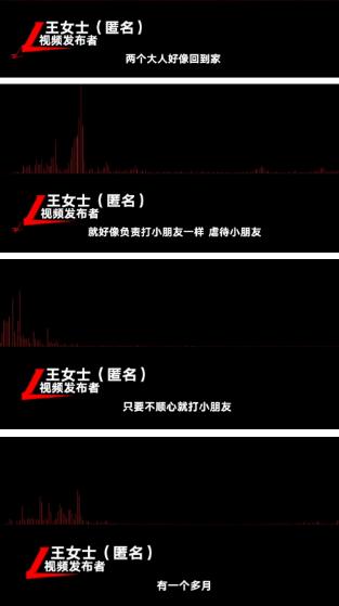 深圳父母虐待女童遭邻居曝光:持续一个多月 很恐怖