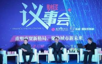 重塑商贸新格局 —《财经议事会》走进乐城成功举办