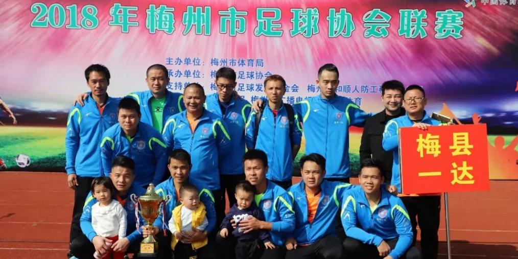 梅州市足球协会联赛决赛举行 梅县一达夺冠