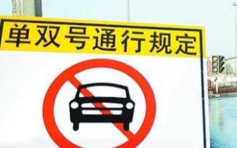单双号|南阳去漯河的司机师傅注意 漯河今起单双号限行