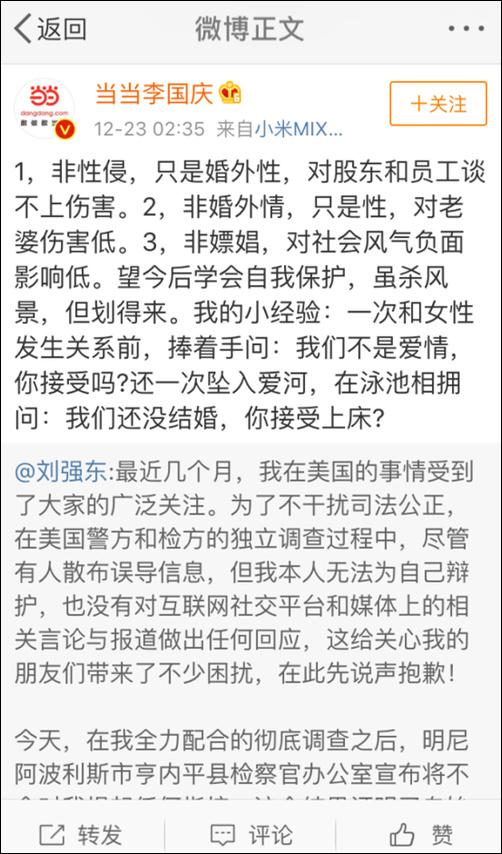 当当网创始人李国庆评刘强东:只是婚外性 伤害低
