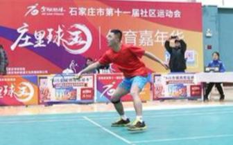 石家庄市第十一届社区运动会羽毛球球王脱颖