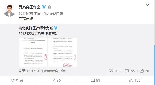 贾乃亮方发声明怒斥跟踪偷拍: