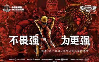 强者文化深入人心:Stronger Me中国大学生3X3篮球联赛