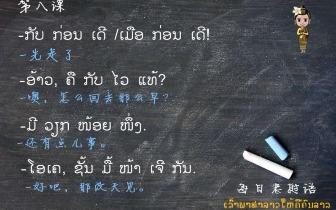 跟着小楠老师学地道老挝语口语 | 第八课