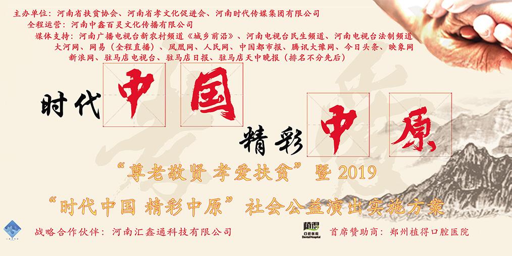 时代中国 精彩中原社会公益演出上蔡站