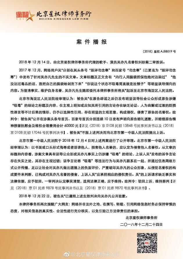 吴亦凡名誉权案二审胜诉 被告已履行判决公开致歉