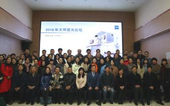 2018年大坪屈光论坛在重庆眼视光眼科医院成功召开