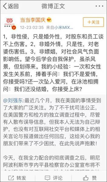 中国妇女报:李国庆婚外性无害论挑战道德藐视法律