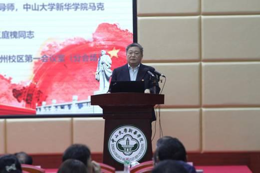 中大新华学院校长、党委副书记王庭槐同志主持专题辅导报告