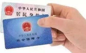 外省社保卡能否办理转移和使用