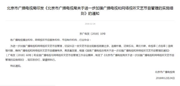 北京市广电局:加强广播电视和网络视听节目管理