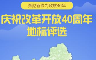 燕赵新作为致敬40年——改革开放地