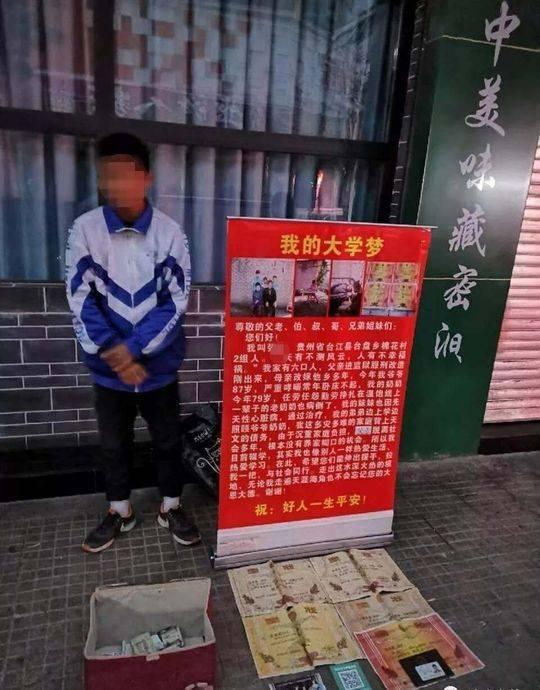 男子编造家庭困难骗局 让14岁亲儿子上街乞讨