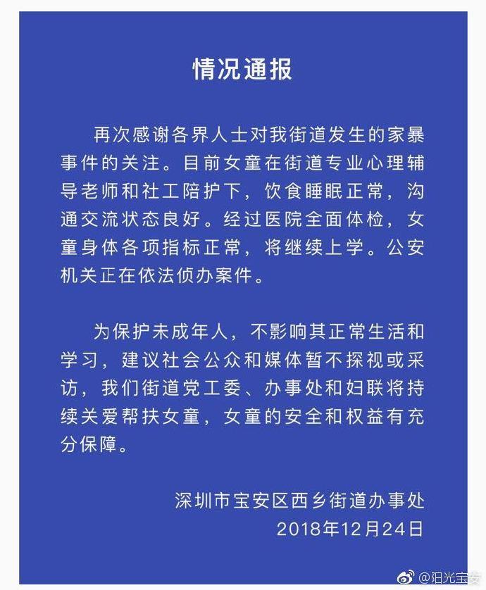 深圳女童受虐事件:女童身体指标正常 将继续上学